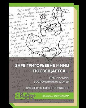 Заре Григорьевне Минц посвящается... Публикации, воспоминания, статьи. К 90-летию со дня рождения
