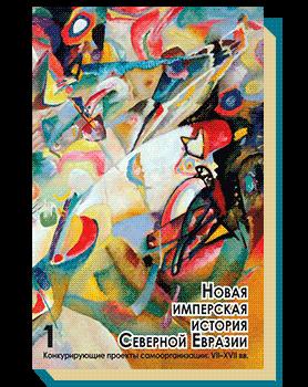 Новая имперская история Северной Евразии