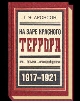 На заре красного террора. ВЧК — Бутырки — Орловский централ