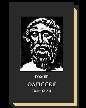 Одиссея. Песни IX-XII