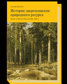 История закрепощения природного ресурса. Лесное хозяйство в России 1696–1802 гг
