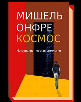 Космос. Материалистическая онтология