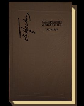 Дневники 1952—1954