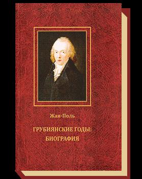 Грубиянские годы: биография
