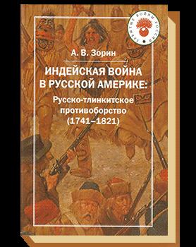 Индейская война в Русской Америке. Русско-тлинкитское противоборство (1741–1821)