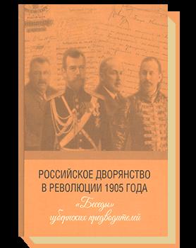 Российское дворянство в революции 1905 года. «Беседы» губернских предводителей