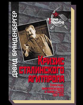 Кризис сталинского агитпропа: Пропаганда, политпросвещение и террор в СССР, 1927–1941