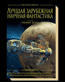 Лучшая зарубежная научная фантастика. Сумерки богов. Антология