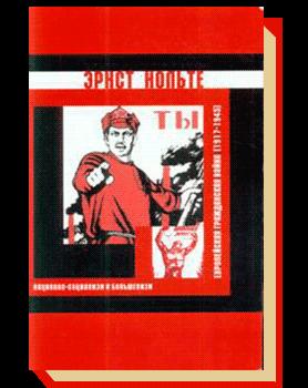 Европейская гражданская война (1917–1945). Национал-социализм и большевизм