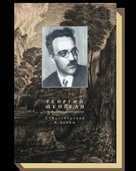 Стихотворения и поэмы. В 2-х томах