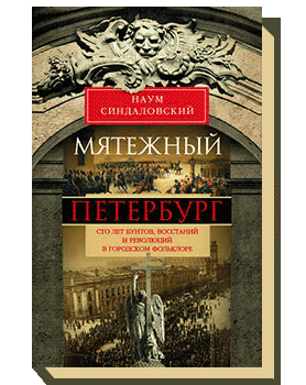 Мятежный Петербург. Сто лет бунтов, восстаний и революций в городском фольклоре