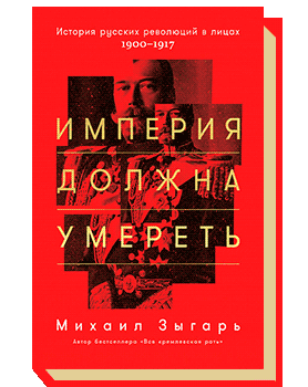 Империя должна умереть: история русских революций в лицах. 1900–1917