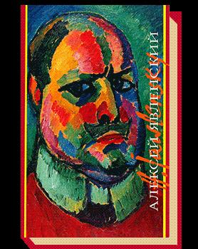 Алексей Явленский