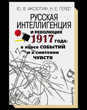 Русская интеллигенция и революция 1917 года: в хаосе событий и в смятении чувств