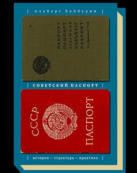 Советский паспорт: история — структура — практики