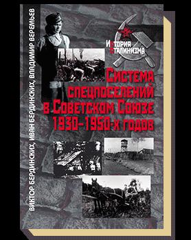 Система спецпоселений в Советском Союзе 1930–1950-х годов