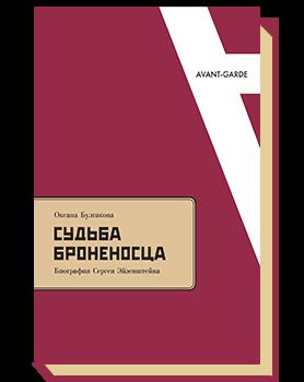 Судьба броненосца: Биография Сергея Эйзенштейна