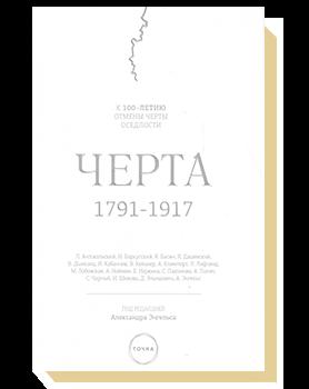 Черта, 1791—1917: К 100-летию отмены черты оседлости в Российской империи