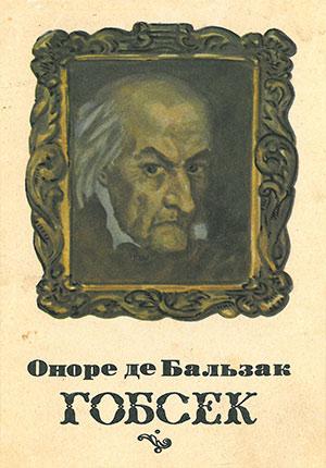 Оноре де Бальзак «Гобсек» (1830)