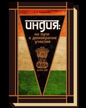 Индия на пути к демократии участия