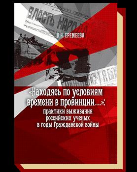 «Находясь по условиям времени в провинции…»: практики выживания российских ученых в годы Гражданской войны