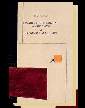 Градостроительная живопись и Казимир Малевич