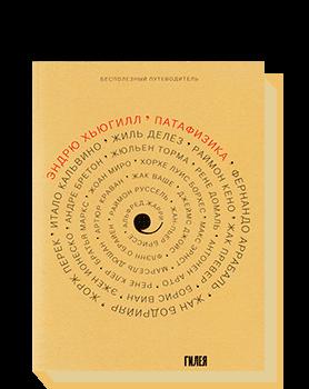 'Патафизика: Бесполезный путеводитель