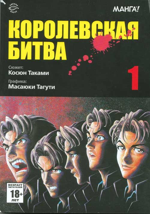 Косюн Таками «Королевская битва» (1999)