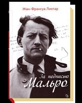 За подписью Мальро