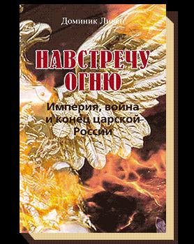 Навстречу огню. Империя, война и конец царской России
