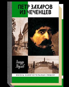 Петр Захаров из чеченцев