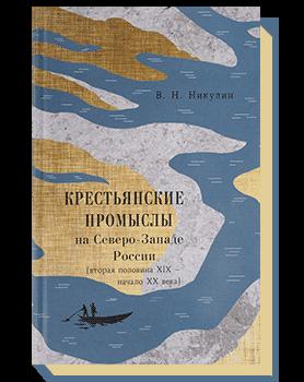 Крестьянские промыслы на Северо-Западе России (вторая половина XIX — начало XX века)