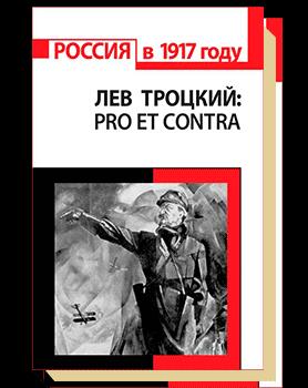 Л. Д. Троцкий: pro et contra, антология