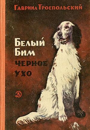 Гавриил Троепольский «Белый Бим Черное Ухо» (1971)