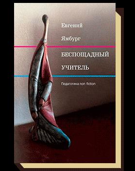 Беспощадный учитель: Педагогика non/fiction