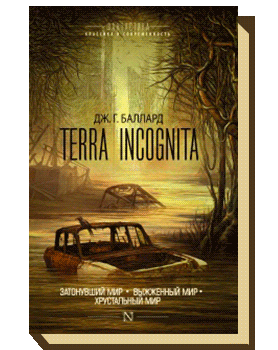 Terra Incognita: Романы