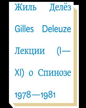 Лекции о Спинозе 1978-1981