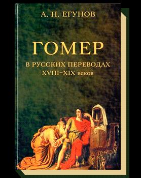 Гомер в русских переводах XVIII-XIX веков