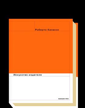 Искусство издателя