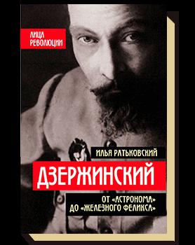 Дзержинский. От «Астронома» до «Железного Феликса»