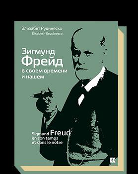 Зигмунд Фрейд в своем времени и нашем