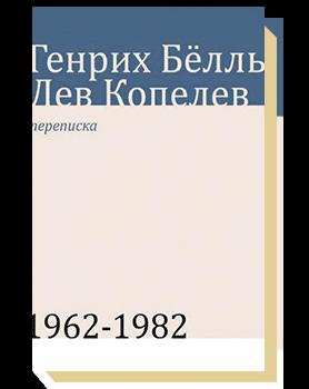 Переписка 1962-1982