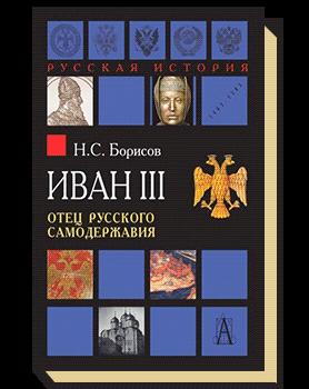 Иван III. Отец русского самодержавия