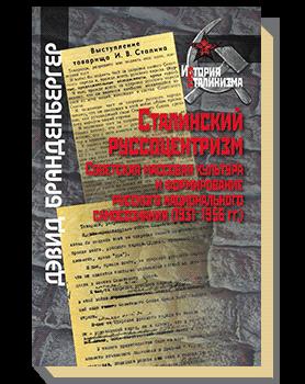 Сталинский руссоцентризм: советская массовая культура и формирование русского национального самосознания (1931–1956)