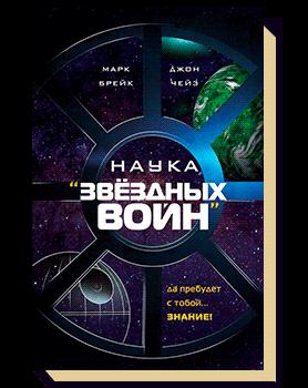 Наука «Звездных войн»