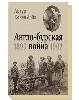 Англо-бурская война: 1899–1902