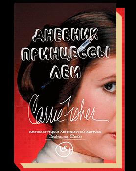 Дневник принцессы Леи: Автобиография Кэрри Фишер