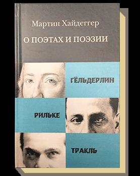 О поэтах и поэзии: Гёльдерлин, Рильке, Тракль