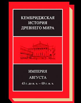Кембриджская история Древнего мира. Том 10. Империя Августа 43 г. до н. э.— 69 г. н. э
