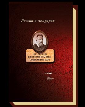 Н. С. Лесков в воспоминаниях современников